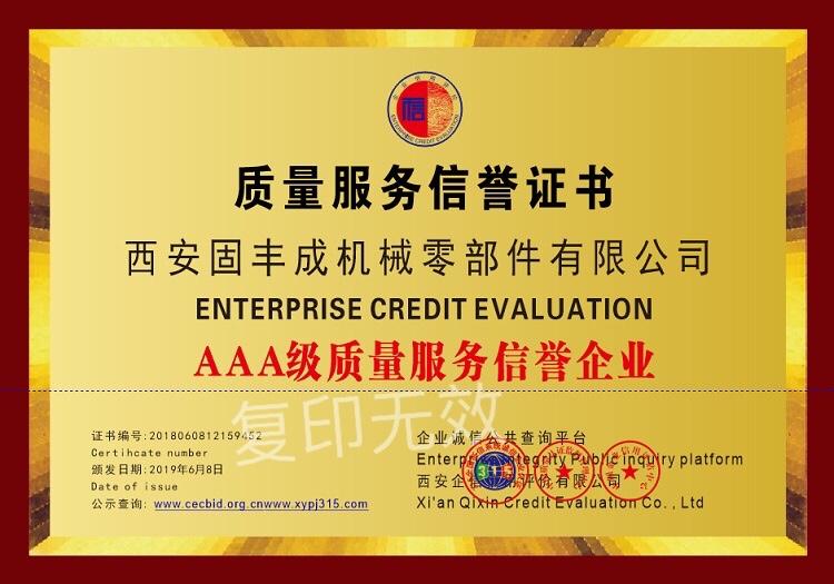 2019年被西安企信用集团评为3A质量服务信誉单位