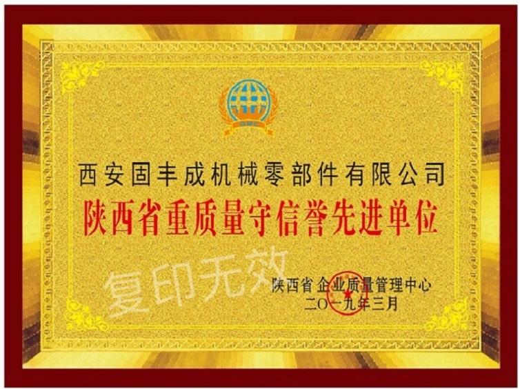 2019年被陕西省企业管理中心评为重质量守信誉先进单位