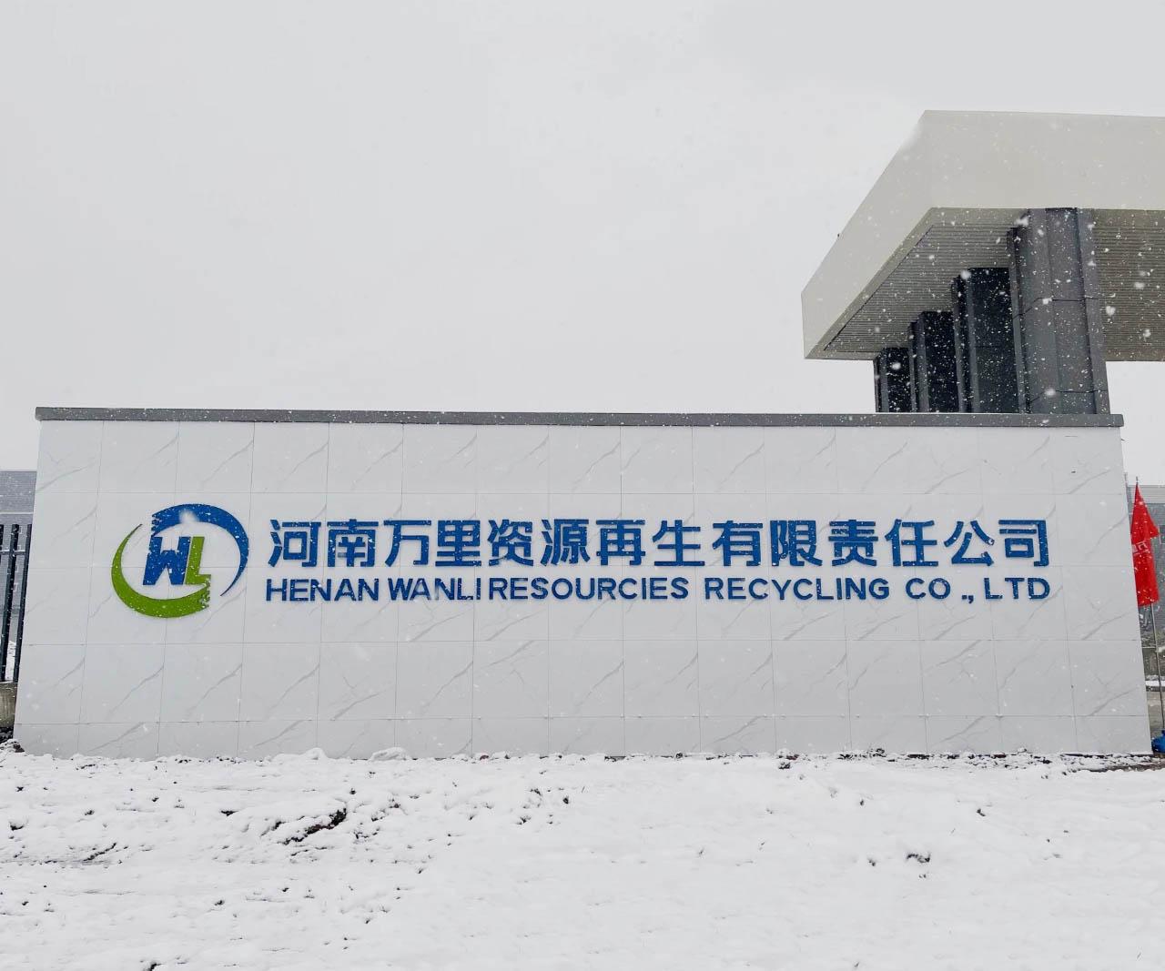 河南万里资源再生有限公司