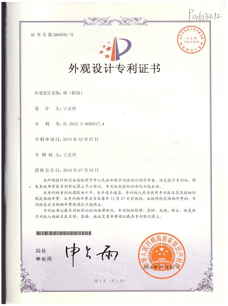 人体工学椅-职员椅专 利证书