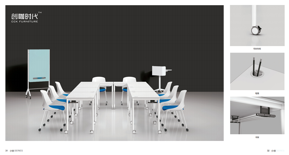 八人会议桌