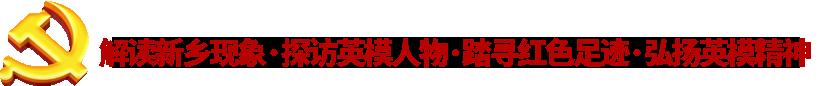 河南星火红色文化发展有限公司