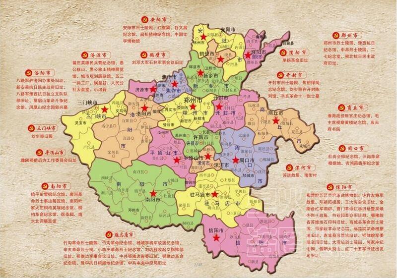 建党百年——河南星火文化再启程 河南红色景区一览