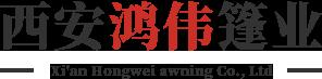 西安鸿伟篷业工程设备有限公司