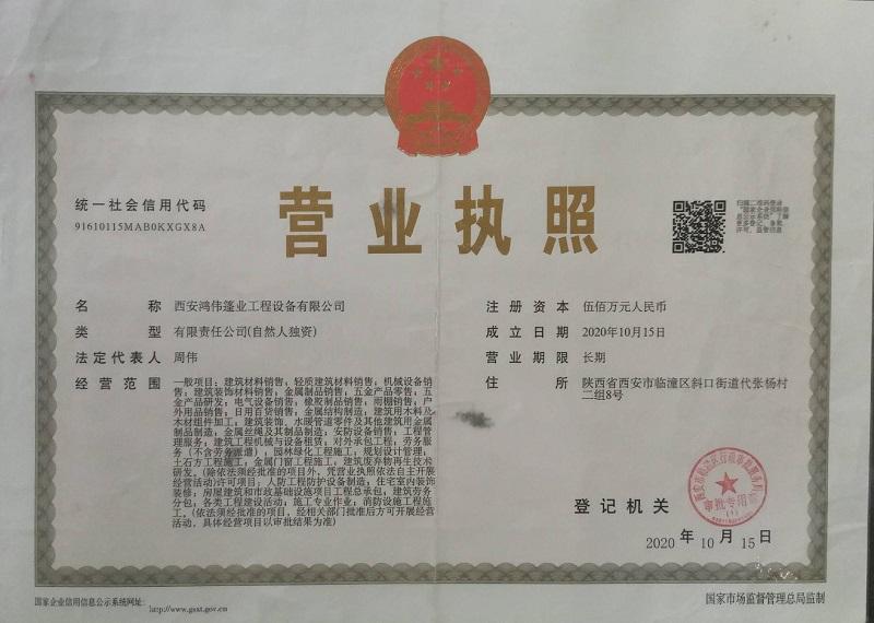 西安鸿伟篷业工程设备有限公司营业执照