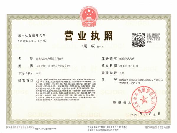 西安风石动力科技有限公司营业执照