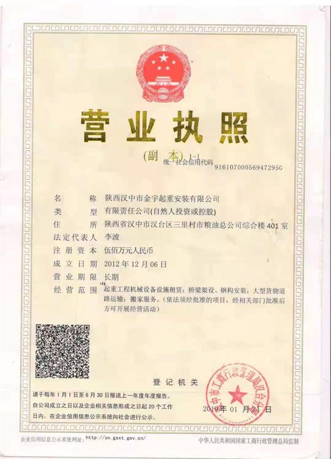 金宇营业执照