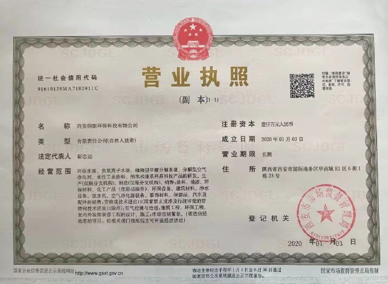 西安润朗环保科技有限公司营业执照