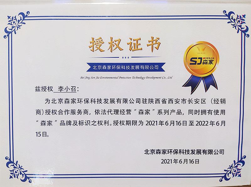 北京森家环保驻西安市长安区(经销商)授权合作商