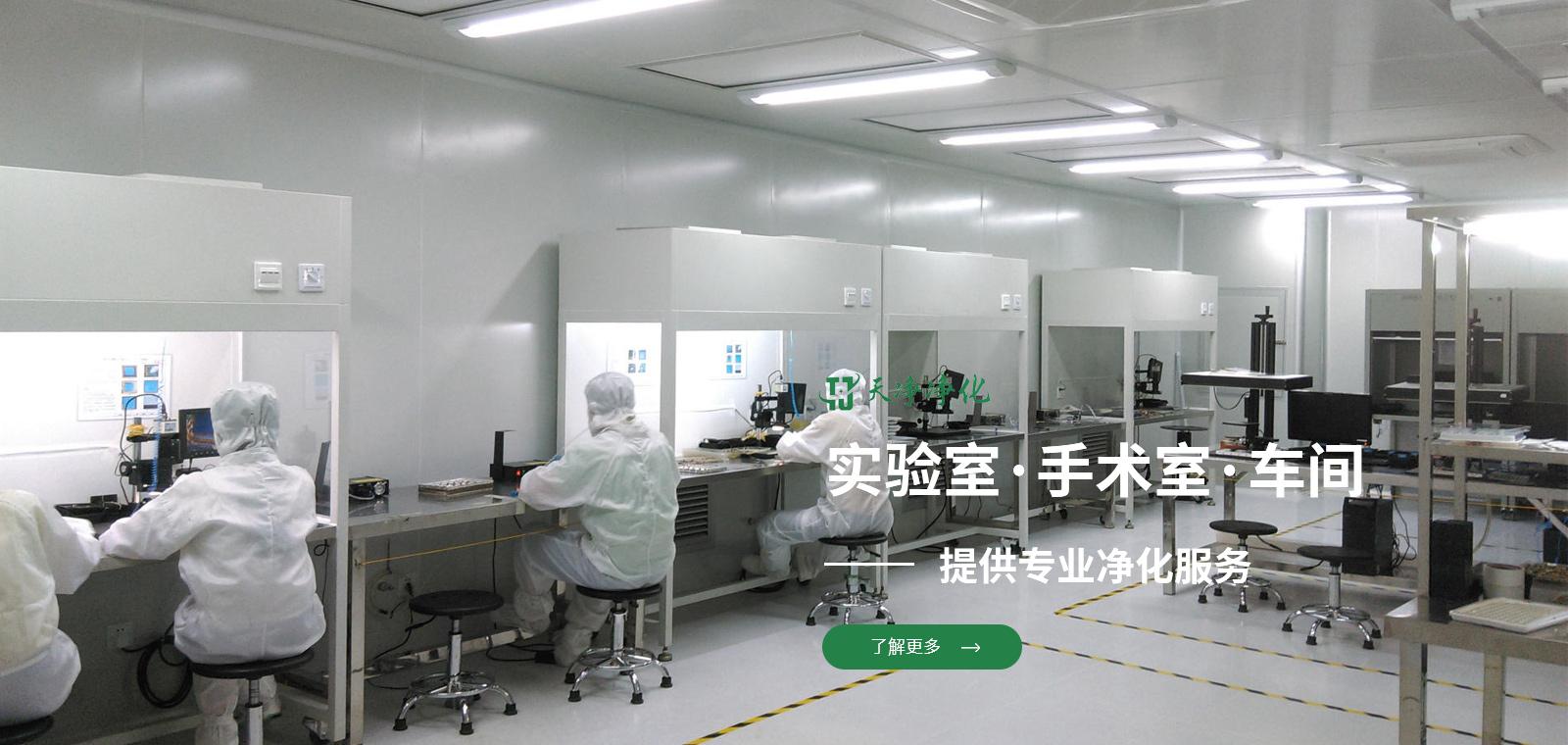河南手术室净化工程