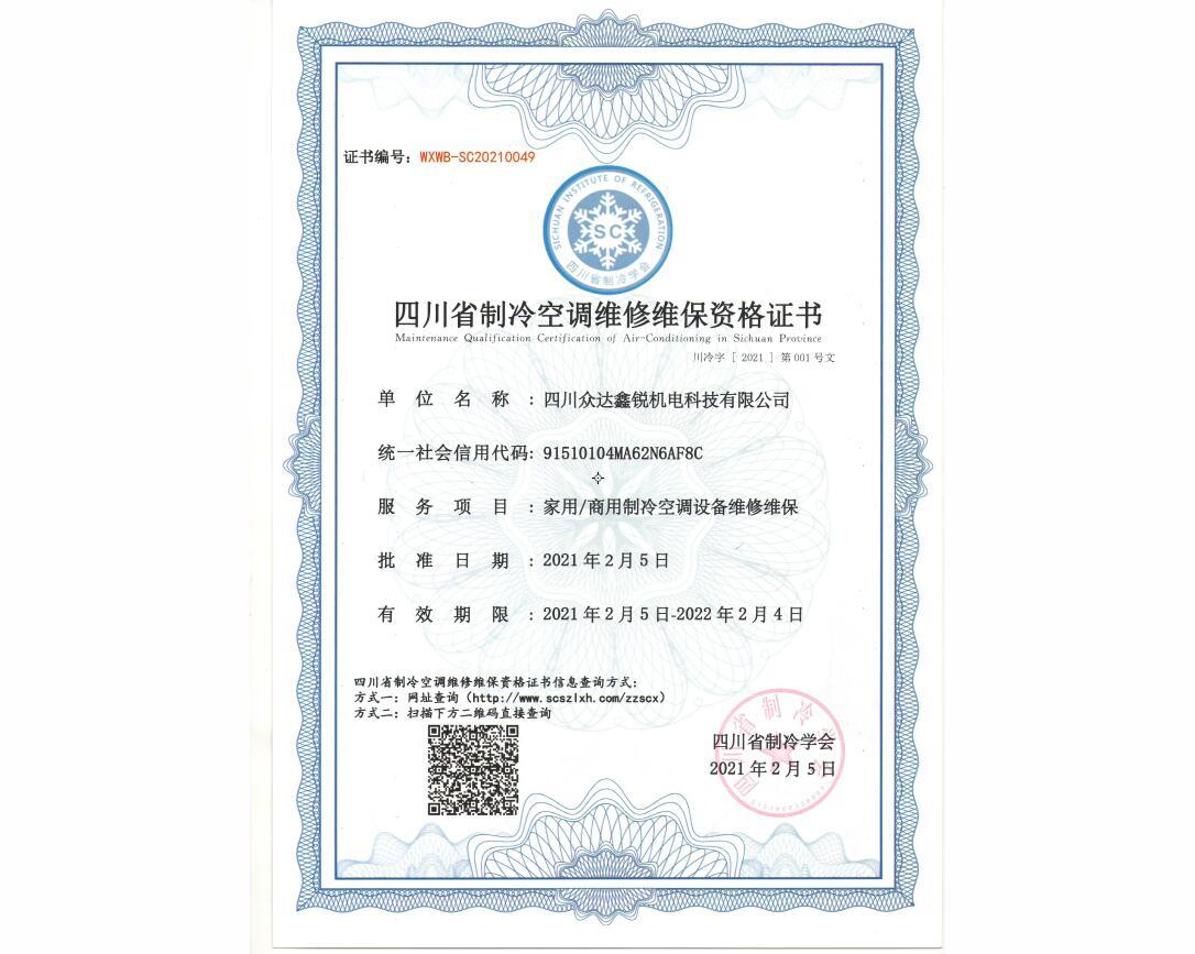 四川省制冷空调维修维保资格证书