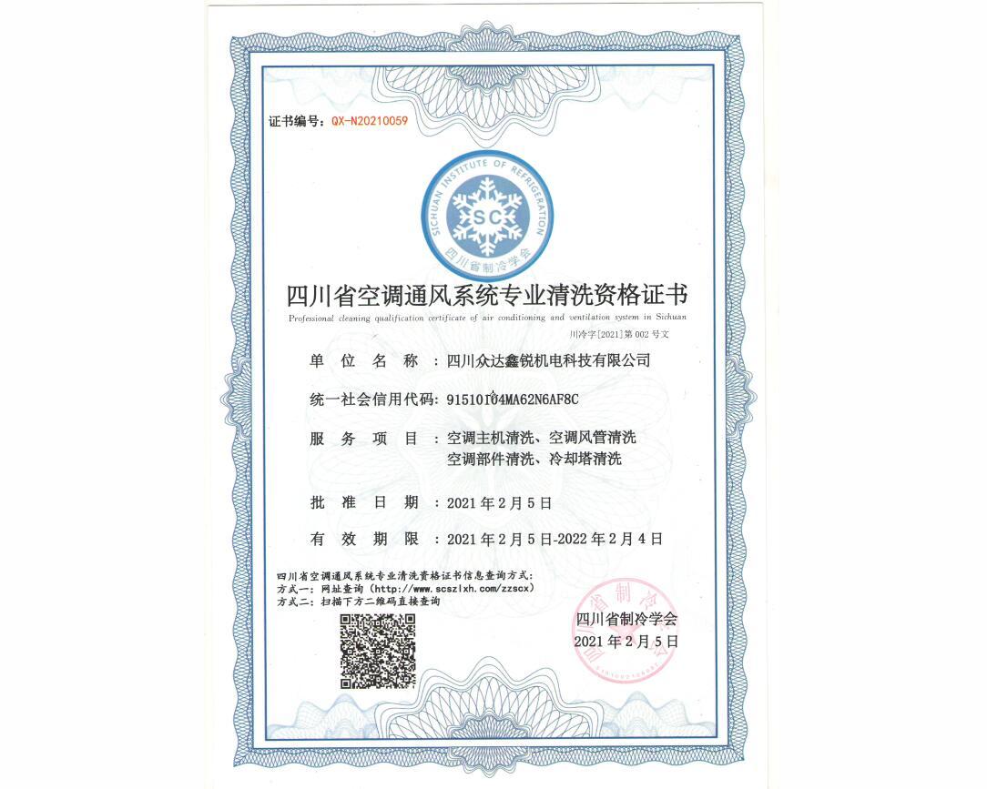 四川省空调通风系统专业清洗资格证书