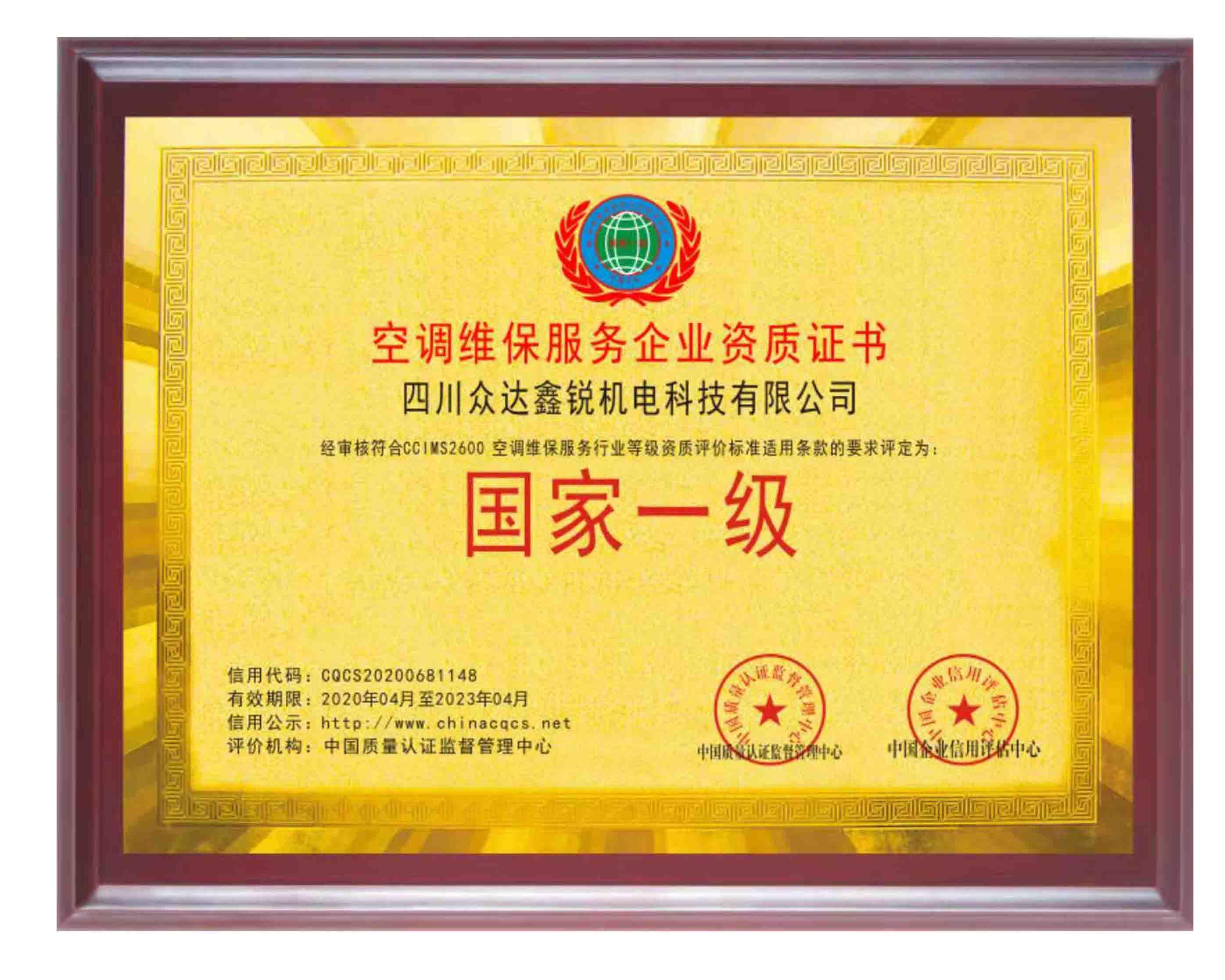 空调维保服务企业资质证书