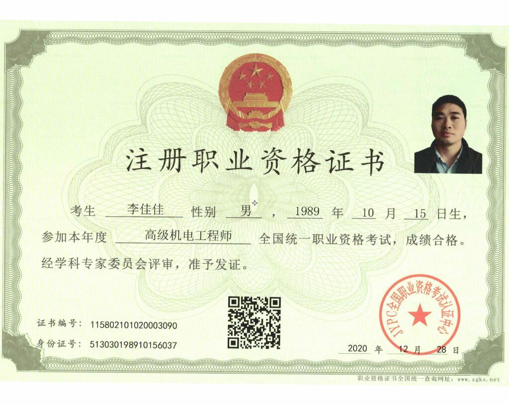 注册职业资格证书