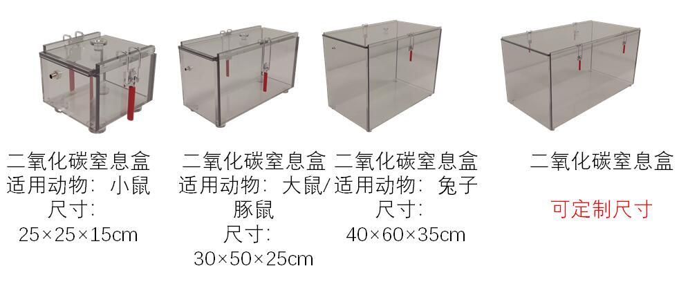 二氧化碳窒息盒(实验动物安乐死盒)