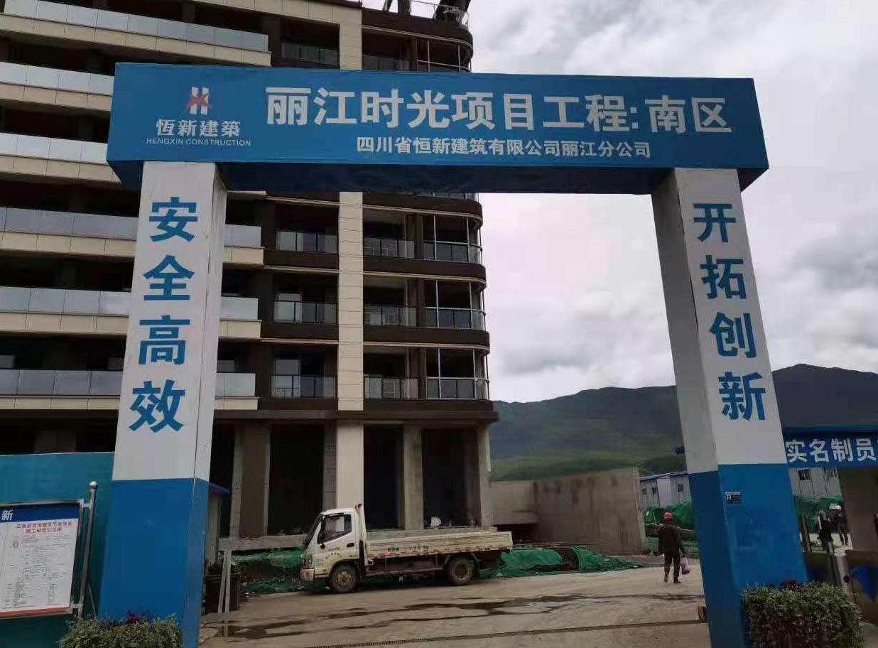 丽江时光项目工程