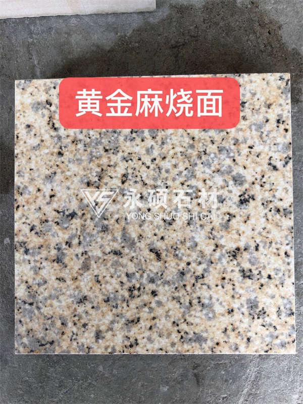 重庆花岗石-黄金麻烧面
