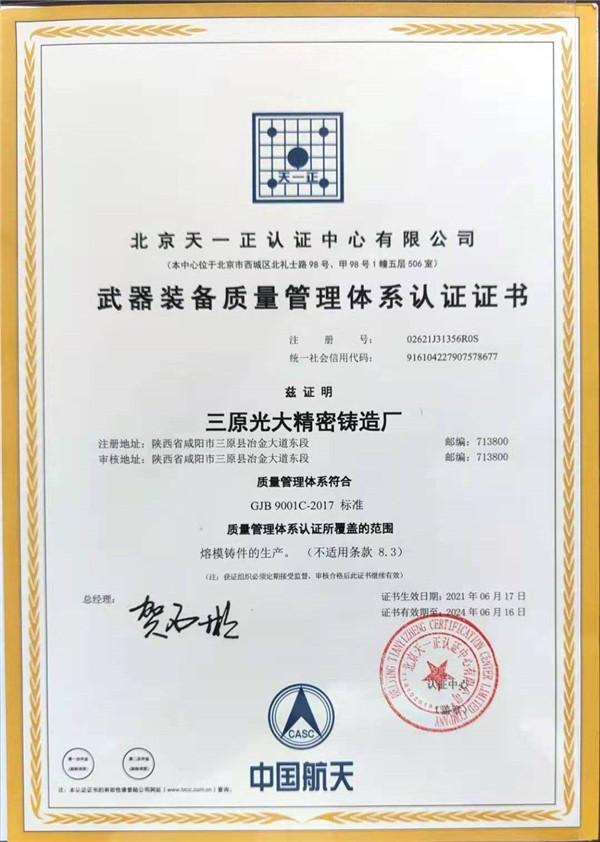 武器装备质量管理体系认 证证书