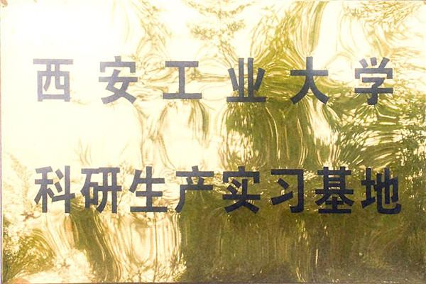 西安工业大学科研生产实习基地