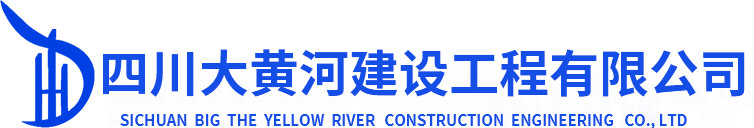 四川大黄河建设工程有限公司