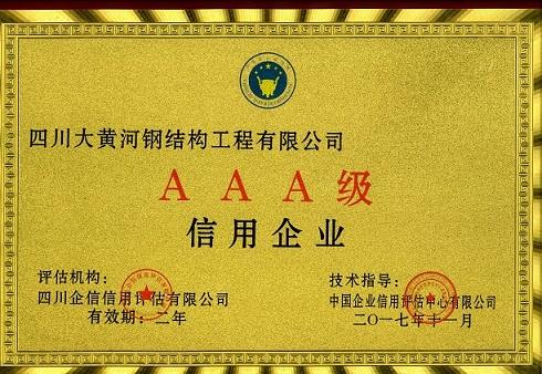 信用企业证书