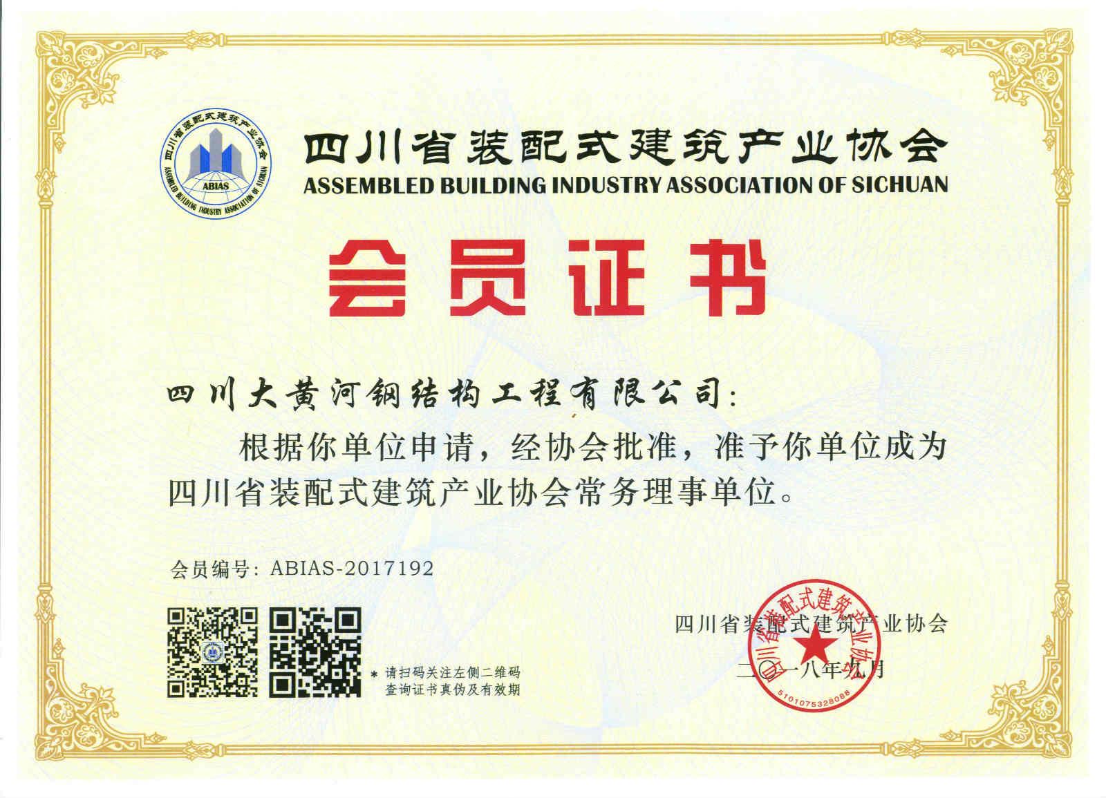 装配式建筑产业协会证书