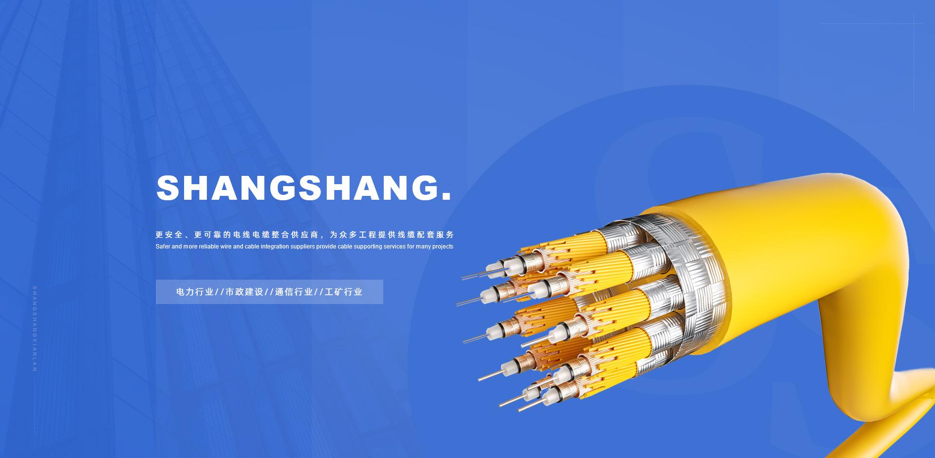 榆林交联电缆厂家
