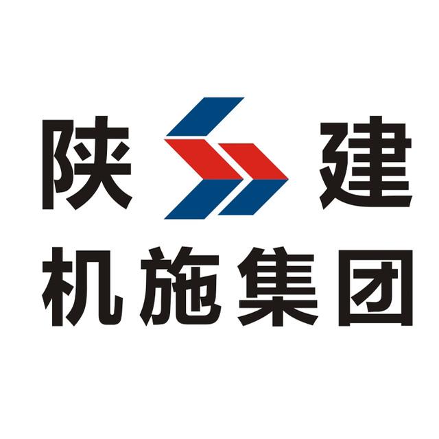 陕建机施集团