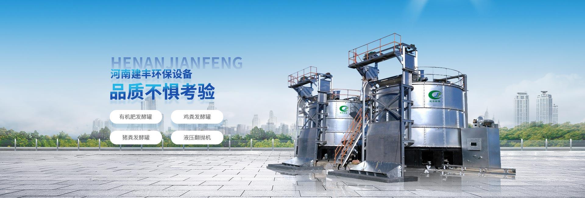 贵州有机肥发酵罐