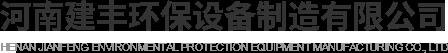 河南建丰环保设备制造有限公司