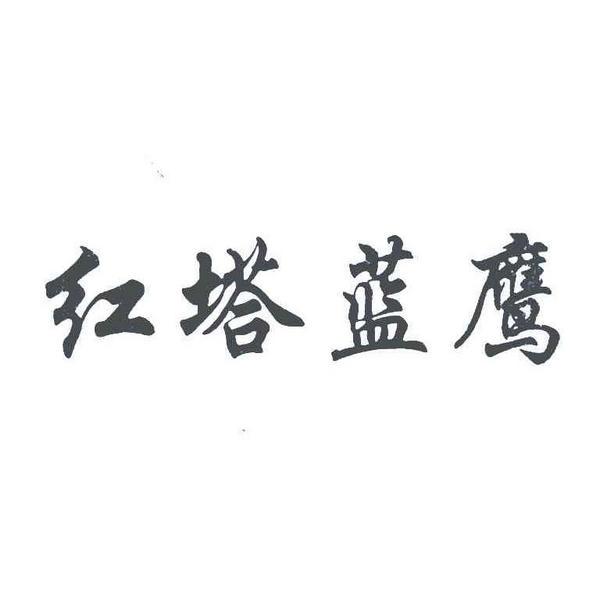 云南红塔蓝鹰公司案例