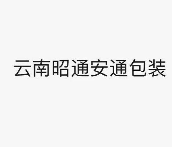 云南昭通安通包装公司案例