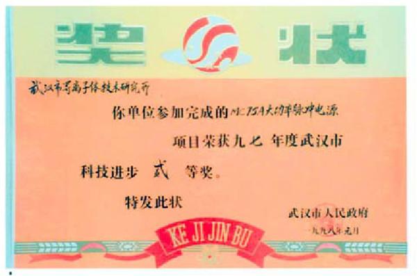 武汉市科技进步二等奖
