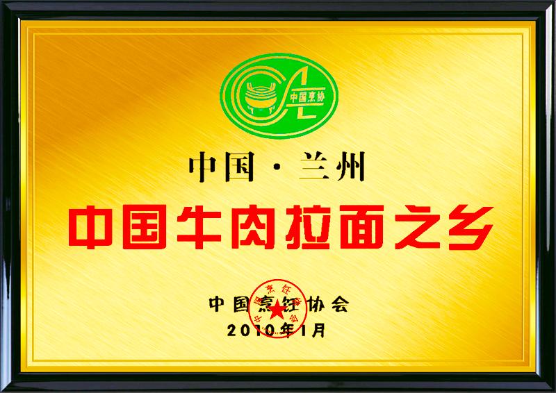 中国牛肉拉面之乡