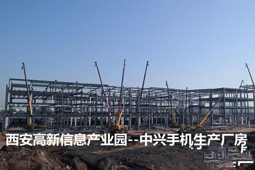 西安高新信息产业园-中兴手机生产厂房