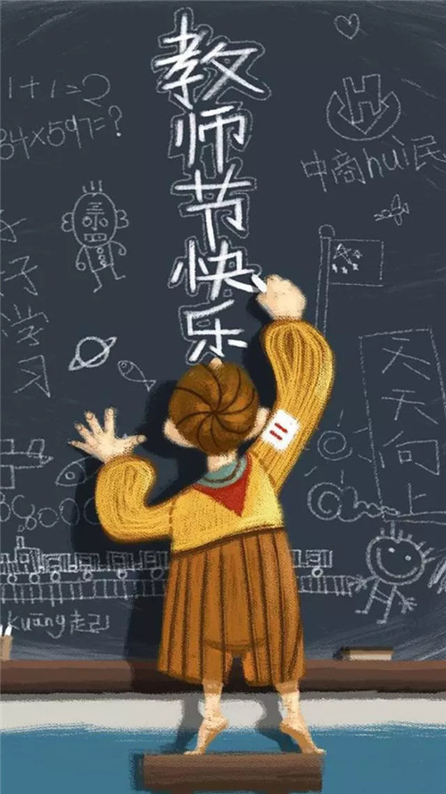 """教师节,在""""双减""""新起点回归育人本质"""