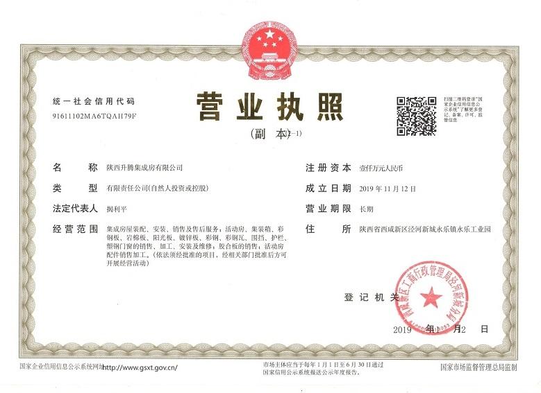 陕西升腾集成房有限公司营业执照