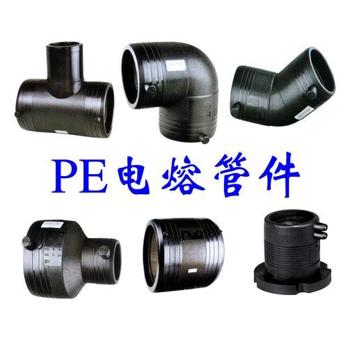 PE电熔管件厂家