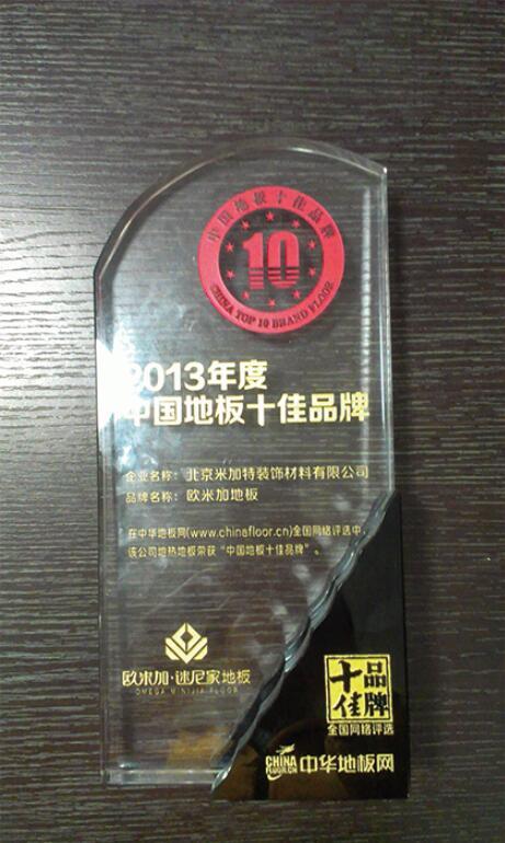 2013中国地板十佳品牌奖杯