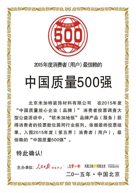 2015中国质量500强