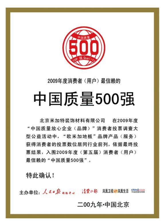 2009中国质量500强