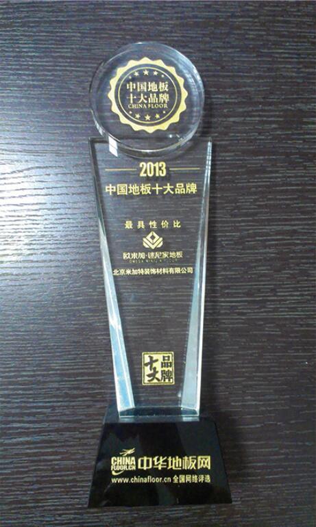 2013中国地板十大品牌奖杯