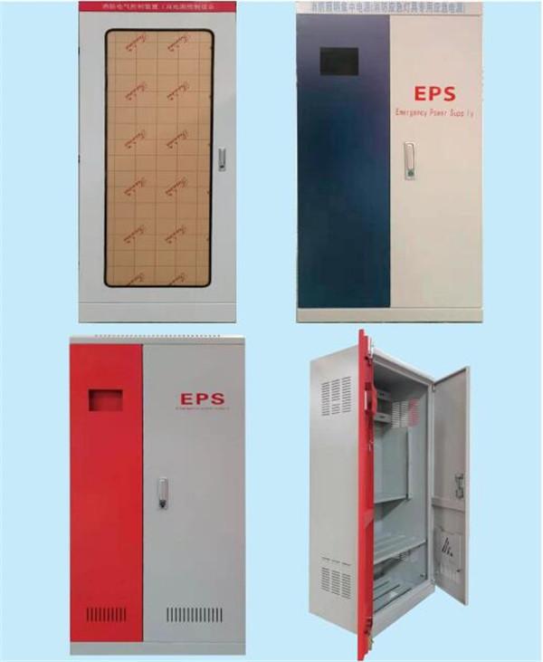 EPS消防应急柜