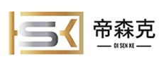 四川帝森克供应链管理有限公司