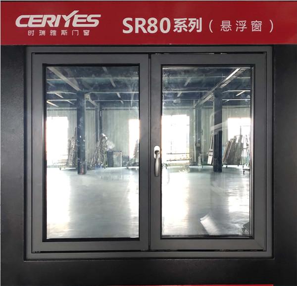 SR80系列(悬浮窗)