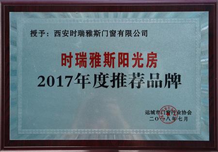 2017年度推荐品牌