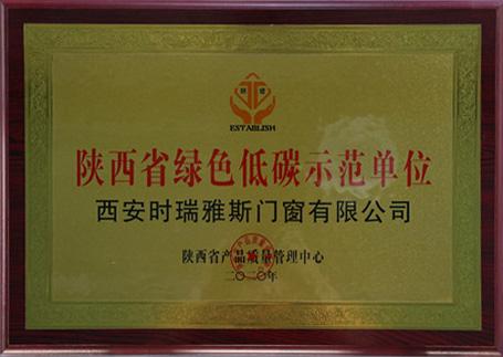 陕西绿色低碳示范单位