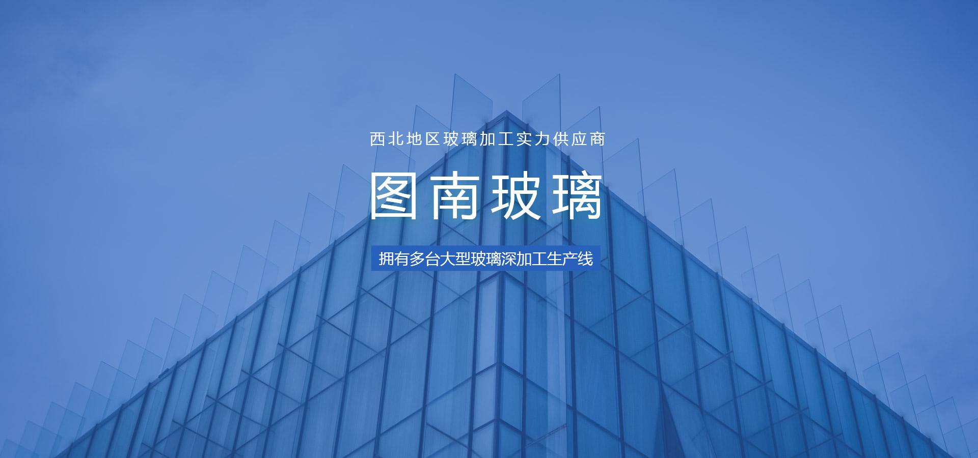 陕西钢化玻璃