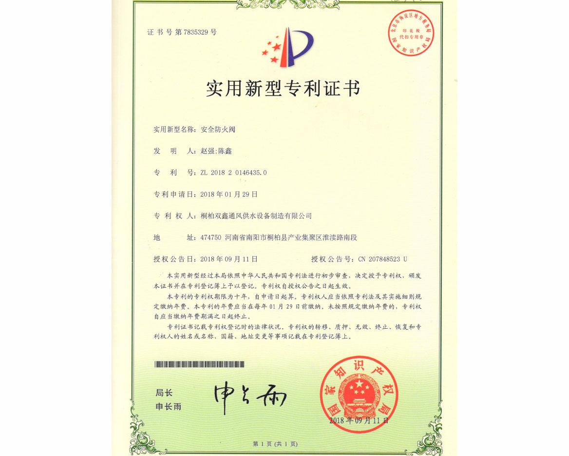 实用型证书