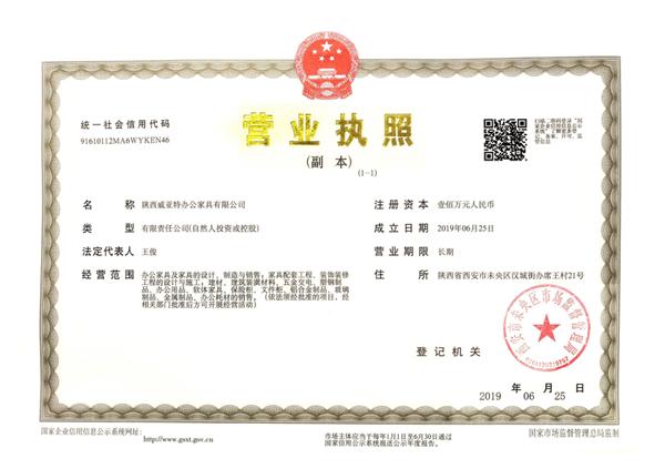 陕西威亚特办公家具有限公司营业执照